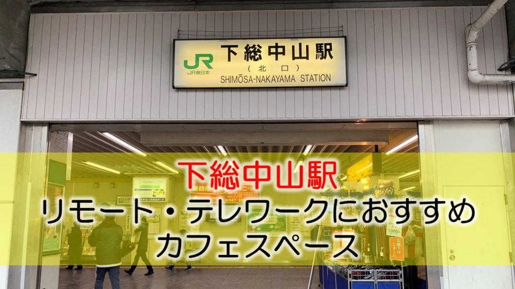 下総中山駅 リモート・テレワークにおすすめなカフェスペース