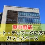 東中野駅 リモート・テレワークにおすすめなカフェ・コワーキングスペース