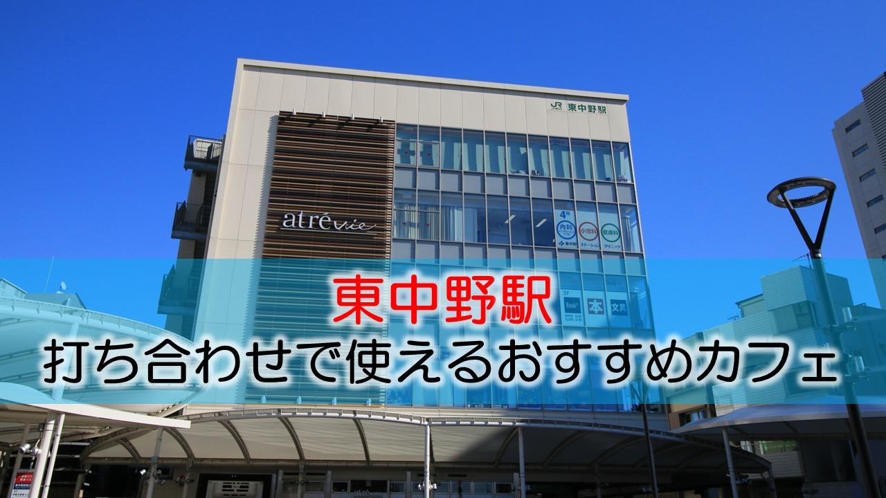 東中野駅 打ち合わせで使えるおすすめカフェ・喫茶店