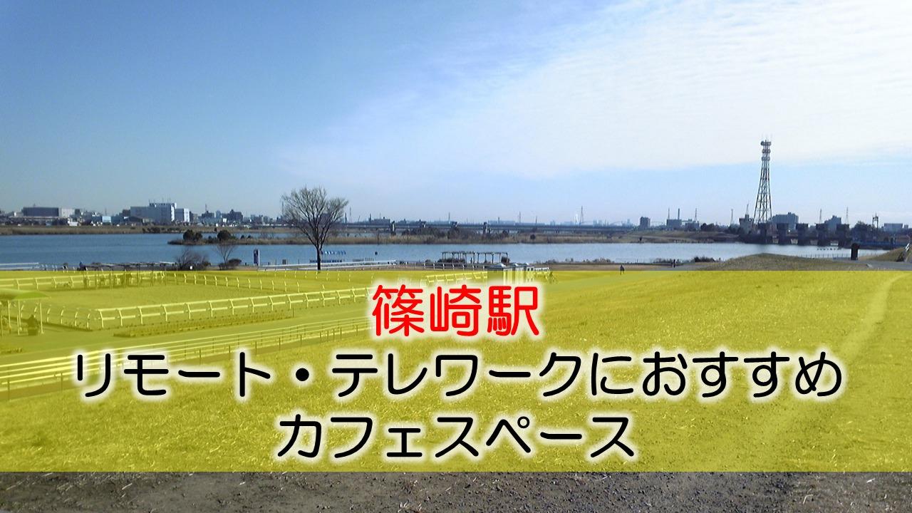 篠崎駅 リモート・テレワークにおすすめなカフェスペース