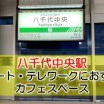 八千代中央駅 リモート・テレワークにおすすめなカフェ・スペース