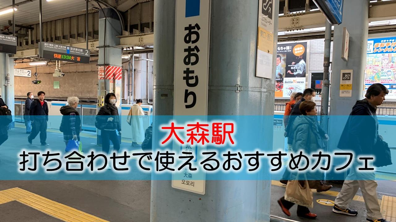 大森駅 打ち合わせで使えるおすすめカフェ・ラウンジ