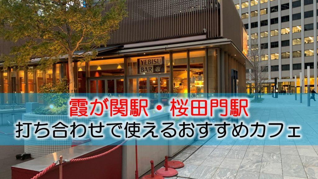 霞ヶ関駅・桜田門駅 打ち合わせで使えるおすすめカフェ・ラウンジ