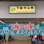 下総中山駅 打ち合わせで使えるおすすめカフェ・喫茶店