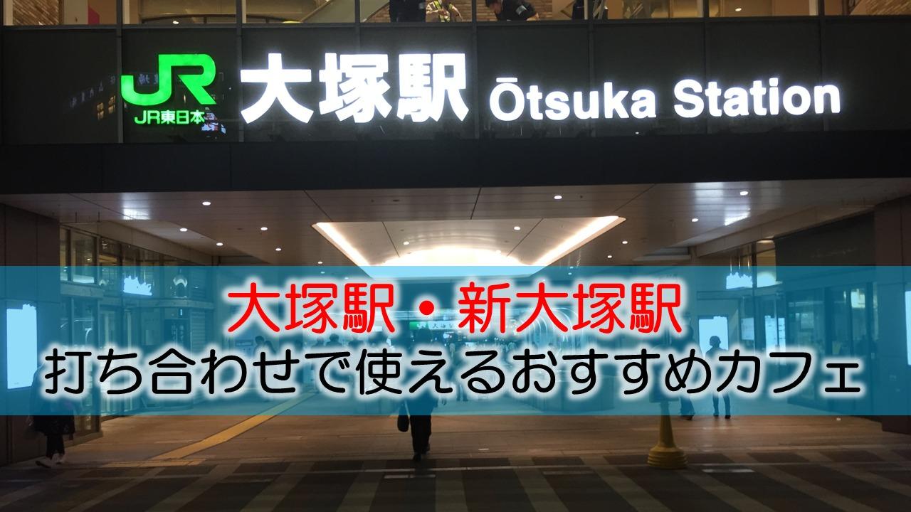 大塚駅・新大塚駅 打ち合わせで使えるおすすめカフェ・ラウンジ