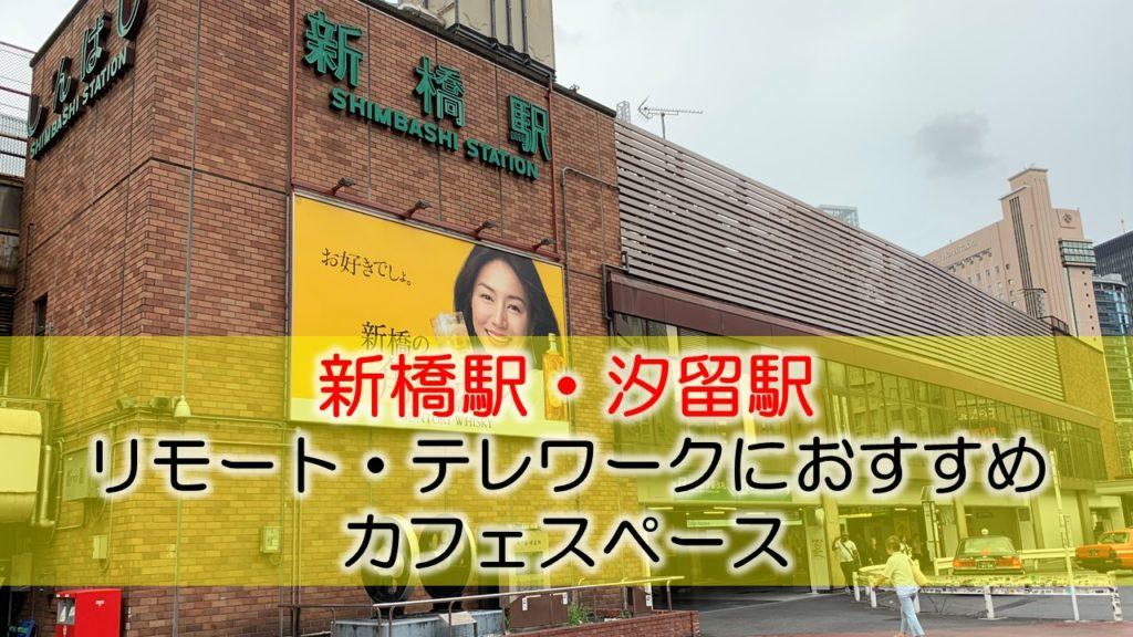 新橋駅・汐留駅 リモート・テレワークにおすすめなカフェ・コワーキングスペース