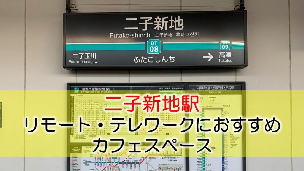 二子新地駅 リモート・テレワークにおすすめなカフェスペース