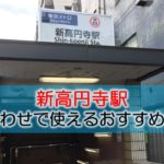 新高円寺駅 打ち合わせで使えるおすすめカフェ・喫茶店
