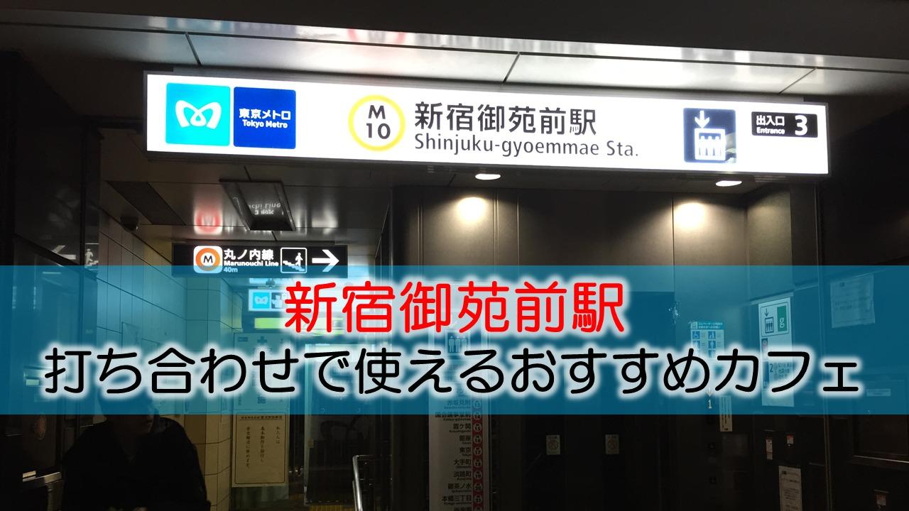 新宿御苑前駅 打ち合わせで使えるおすすめカフェ・喫茶店