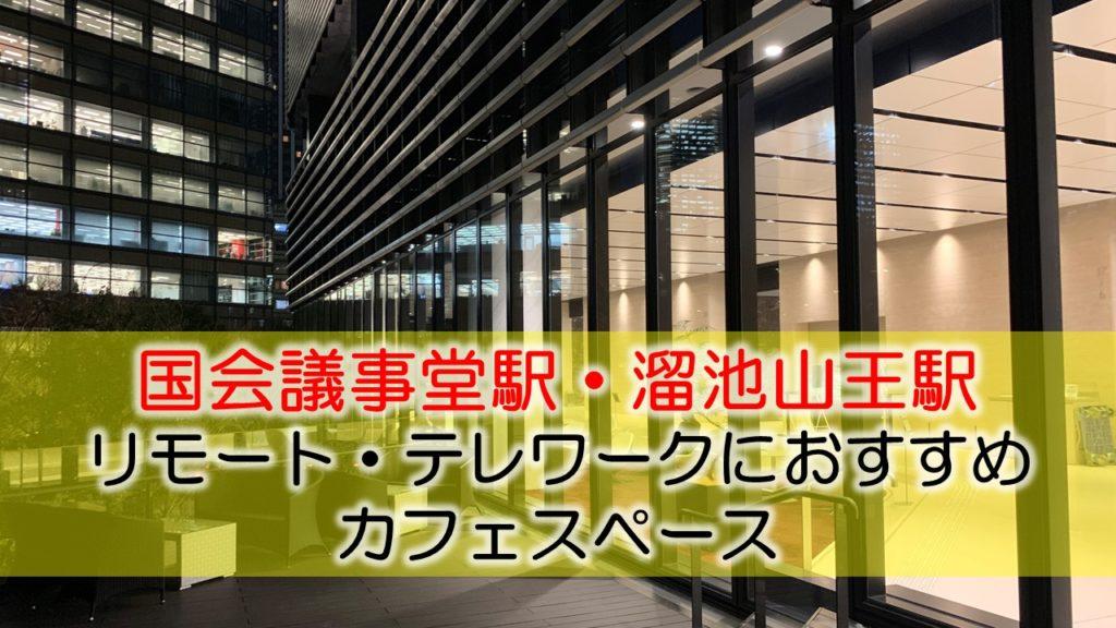 国会議事堂前駅・溜池山王駅 リモート・テレワークにおすすめなカフェ・コワーキングスペース
