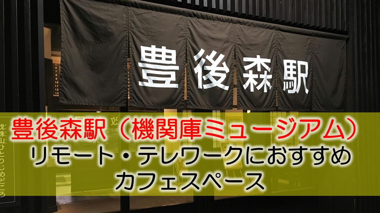 豊後森駅(機関庫ミュージアム)リモート・テレワークにおすすめなカフェスペース