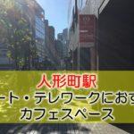 人形町駅 リモート・テレワークにおすすめなカフェ・コワーキングスペース