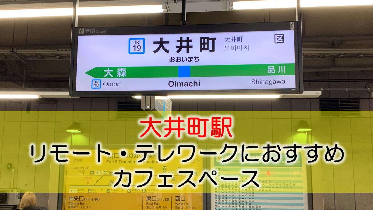 大井町駅 リモート・テレワークにおすすめなカフェ・コワーキングスペース