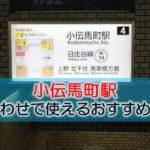 小伝馬町駅 打ち合わせで使えるおすすめカフェ・ラウンジ