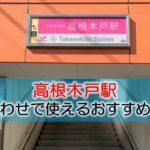 高根木戸駅 打ち合わせで使えるおすすめカフェ・喫茶店