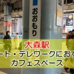 大森駅 リモート・テレワークにおすすめなカフェ・コワーキングスペース