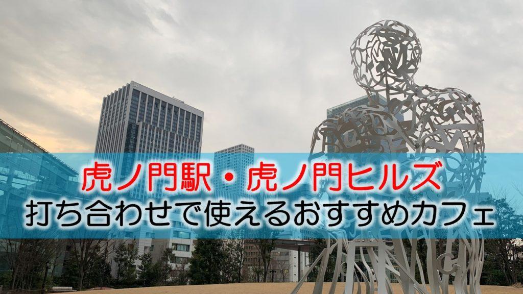 虎ノ門駅・虎ノ門ヒルズ駅 打ち合わせで使えるおすすめカフェ・ラウンジ