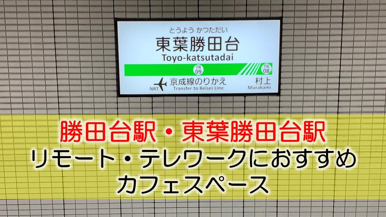 勝田台・京葉勝田台駅 リモート・テレワークにおすすめなカフェスペース