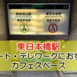東日本橋駅 リモート・テレワークにおすすめなカフェ・コワーキングスペース