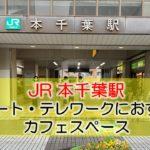 本千葉駅 リモート・テレワークにおすすめなカフェ・コワーキングスペース