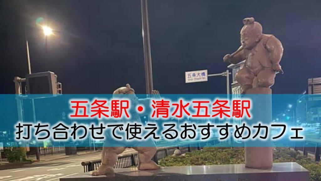 五条駅・清水五条駅 打ち合わせで使えるおすすめカフェ・ラウンジ