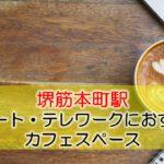 堺筋本町駅 リモート・テレワークにおすすめなカフェ・コワーキングスペース