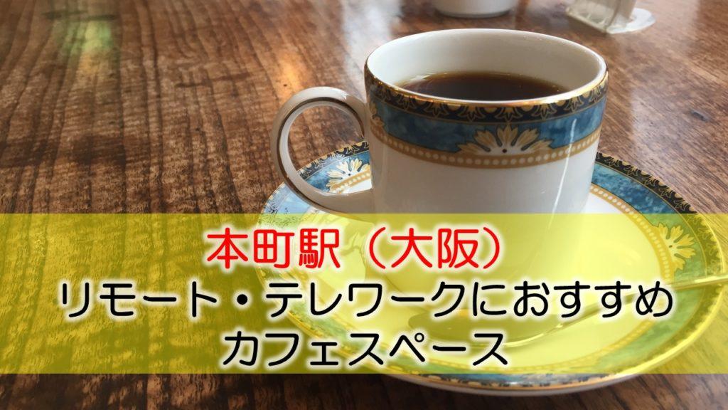 本町駅(大阪) リモート・テレワークにおすすめなカフェ・コワーキングスペース