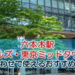 六本木駅(ヒルズ・東京ミッドタウン) 打ち合わせで使えるおすすめカフェ・ラウンジ