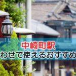 中崎町駅 打ち合わせで使えるおすすめカフェ・ラウンジ