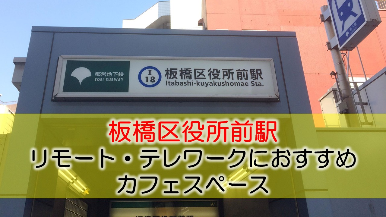 板橋区役所前駅 リモート・テレワークにおすすめなカフェ・コワーキングスペース
