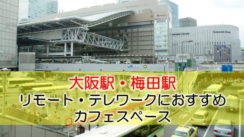 大阪駅・梅田駅 リモート・テレワークにおすすめなカフェ・コワーキングスペース