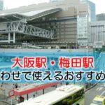 大阪・梅田駅 打ち合わせで使えるおすすめカフェ・ラウンジ
