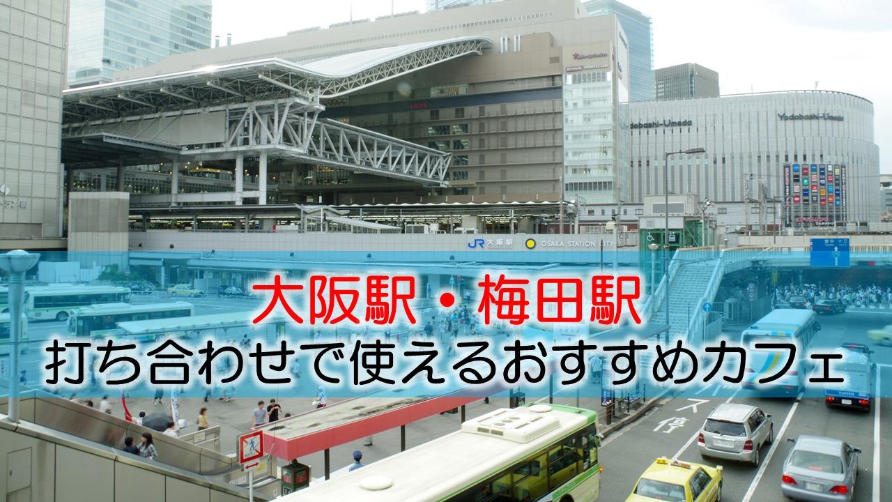大阪駅・梅田駅 打ち合わせで使えるおすすめカフェ・ラウンジ