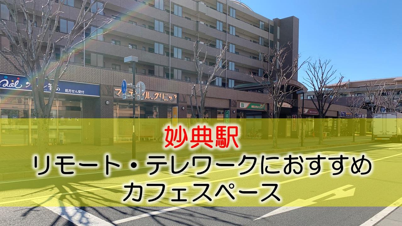 妙典駅 リモート・テレワークにおすすめなカフェ・コワーキングスペース