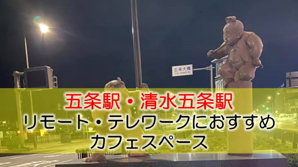 五条駅・清水五条駅 リモート・テレワークにおすすめなカフェ・コワーキングスペース