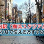 関内駅(横浜スタジアム) 打ち合わせで使えるおすすめカフェ・ラウンジ