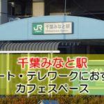 千葉みなと駅 リモート・テレワークにおすすめなカフェ・コワーキングスペース