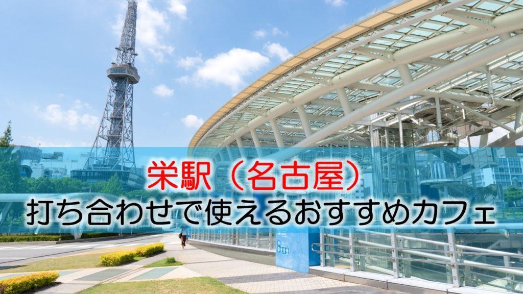 栄駅(名古屋) 打ち合わせで使えるおすすめカフェ・ラウンジ