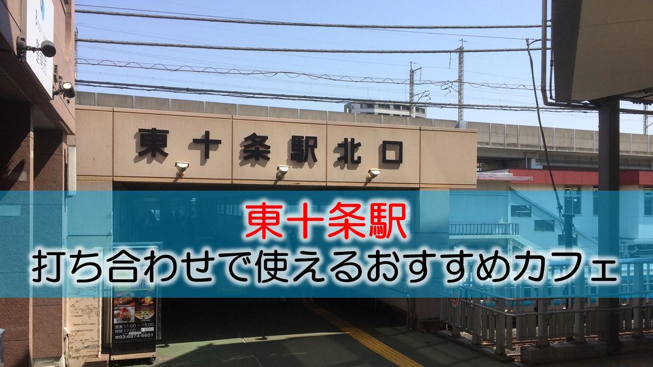 東十条駅 打ち合わせで使えるおすすめカフェ・喫茶店