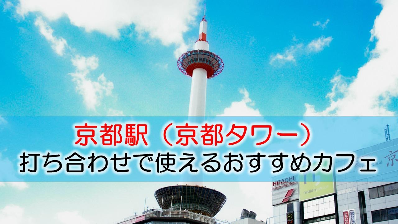 京都駅(京都タワー)打ち合わせで使えるおすすめカフェ・ラウンジ