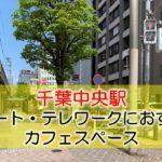 千葉中央駅 リモート・テレワークにおすすめなカフェ・コワーキングスペース