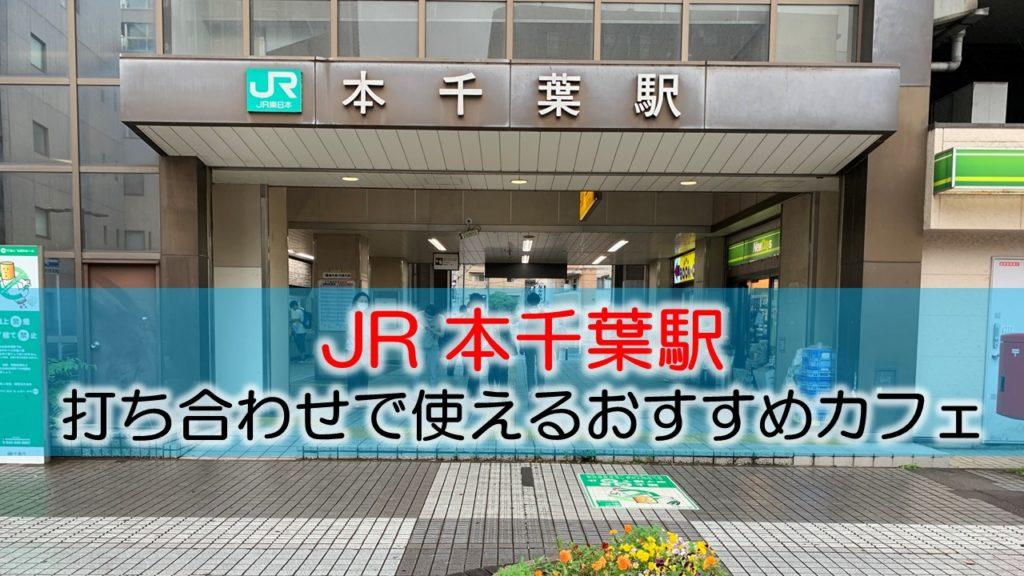本千葉駅 打ち合わせで使えるおすすめカフェ・ラウンジ