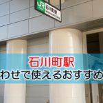 石川町駅 打ち合わせで使えるおすすめカフェ・ラウンジ
