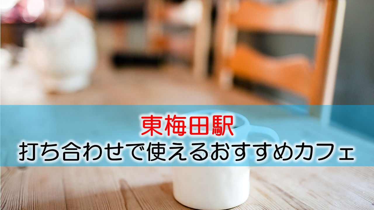 東梅田駅 打ち合わせで使えるおすすめカフェ・ラウンジ