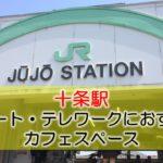 十条駅 リモート・テレワークにおすすめなカフェ・コワーキングスペース