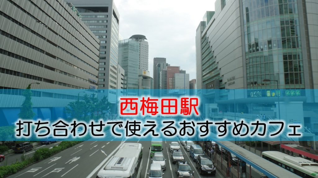 西梅田駅 打ち合わせで使えるおすすめカフェ・ラウンジ