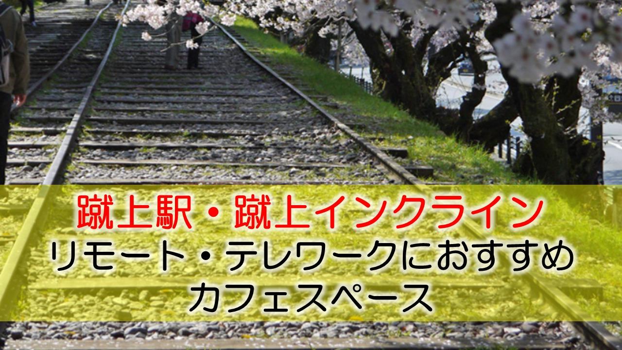 蹴上駅・蹴上インクライン リモート・テレワークにおすすめなカフェスペース
