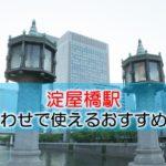 淀屋橋駅・大江橋駅 打ち合わせで使えるおすすめカフェ・ラウンジ