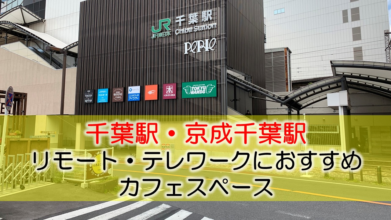 千葉駅・京成千葉駅 リモート・テレワークにおすすめなカフェ・コワーキングスペース