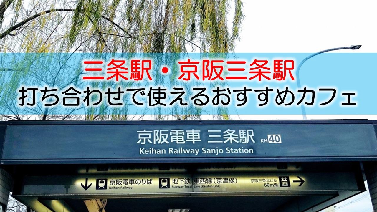 三条駅・三条京阪駅 打ち合わせで使えるおすすめカフェ・ラウンジ
